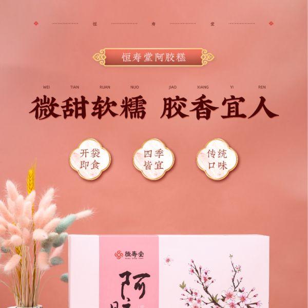 【新品牌】【常销频道】恒寿堂食品0616