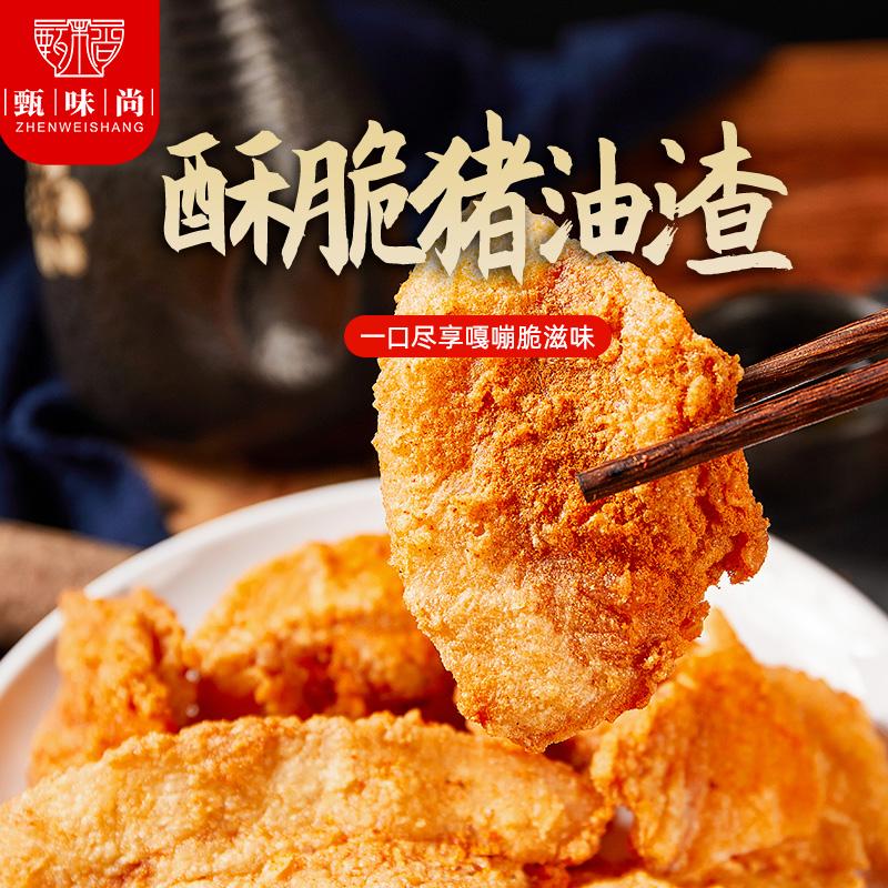 【常销频道】甄味尚食品0616