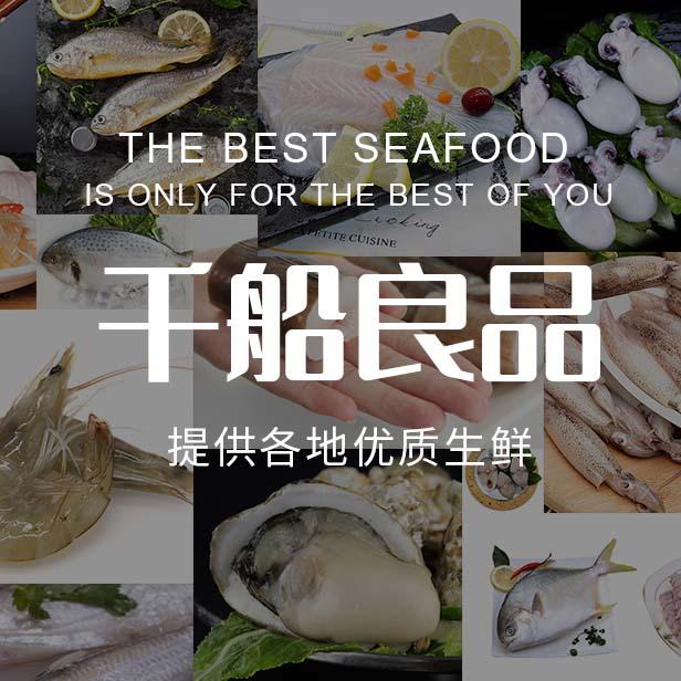 【新鲜直达】千船良品食品0731