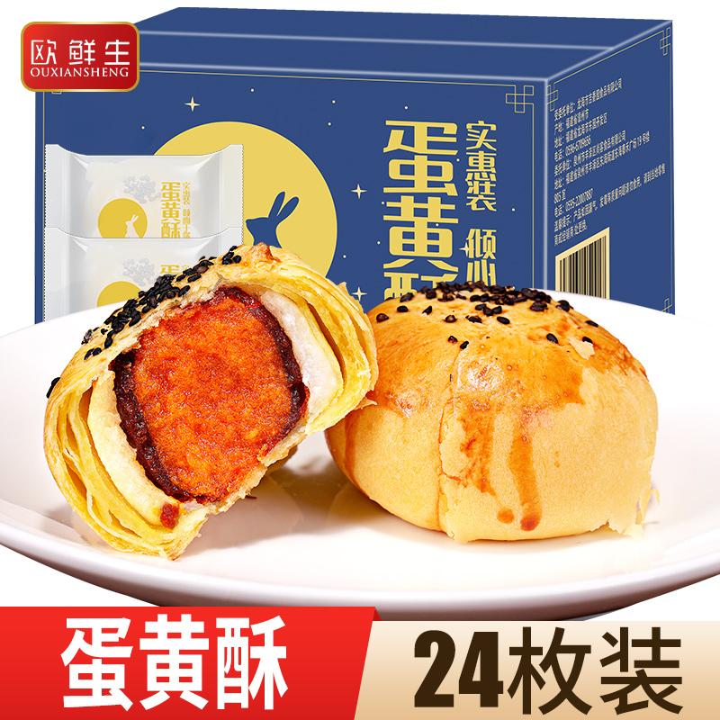 【常销频道】欧鲜生食品0721