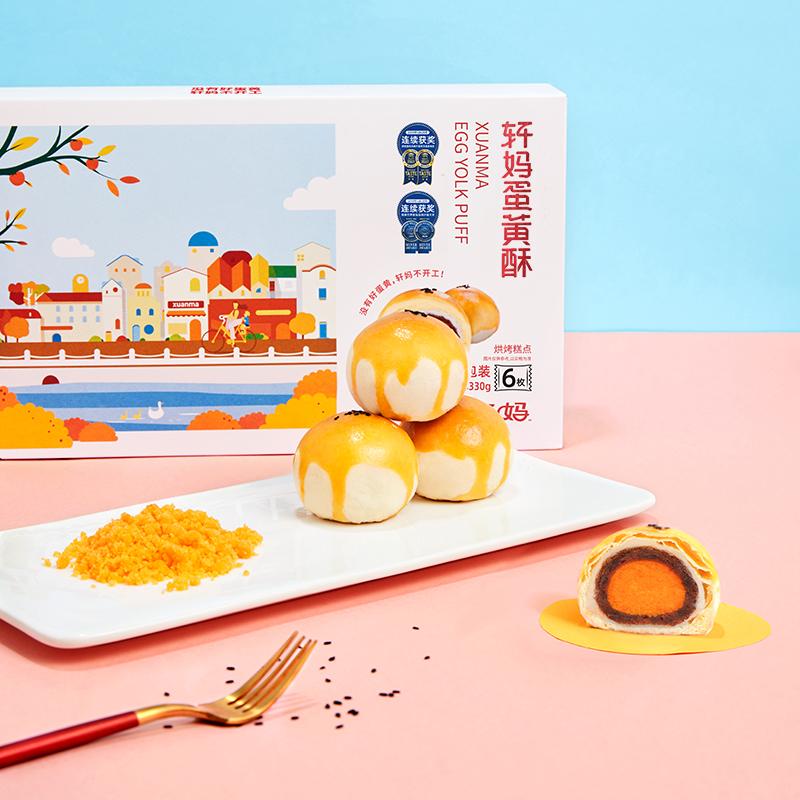 【常销频道】轩妈食品0721