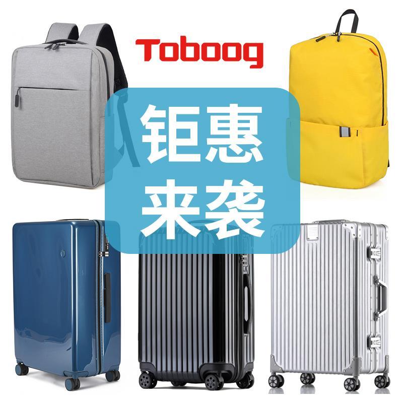 【常销频道】途帮Toboog箱包0911
