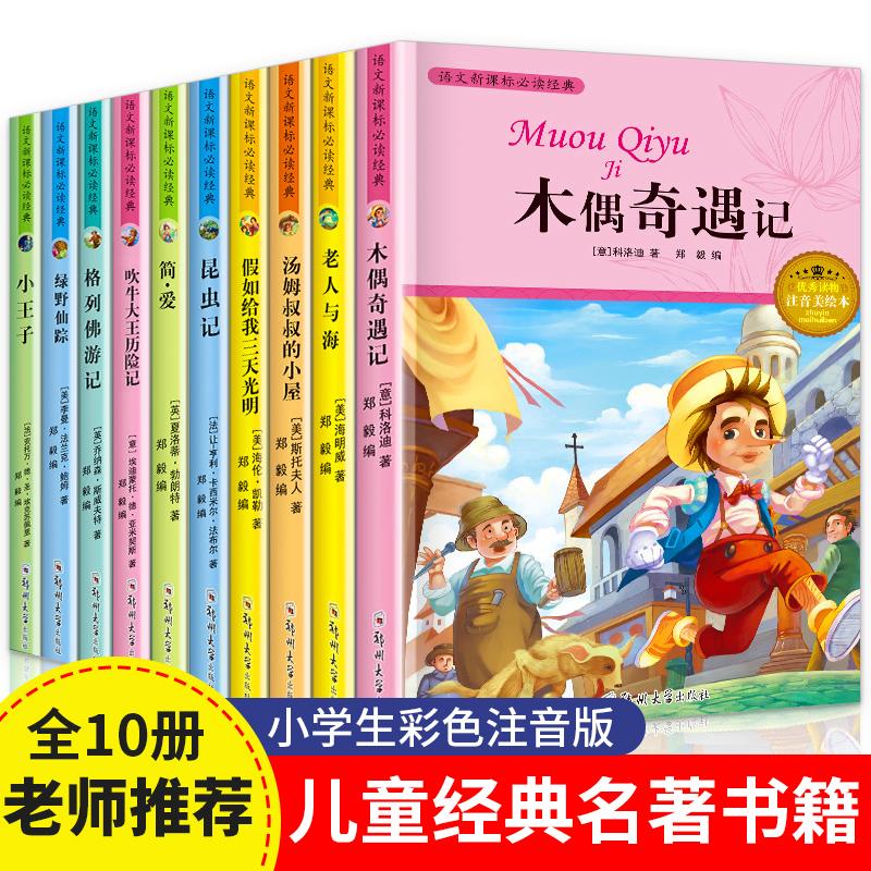【常销频道】心语童书图书0723