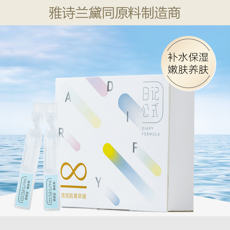 【名厂优品】日记公式美妆0616