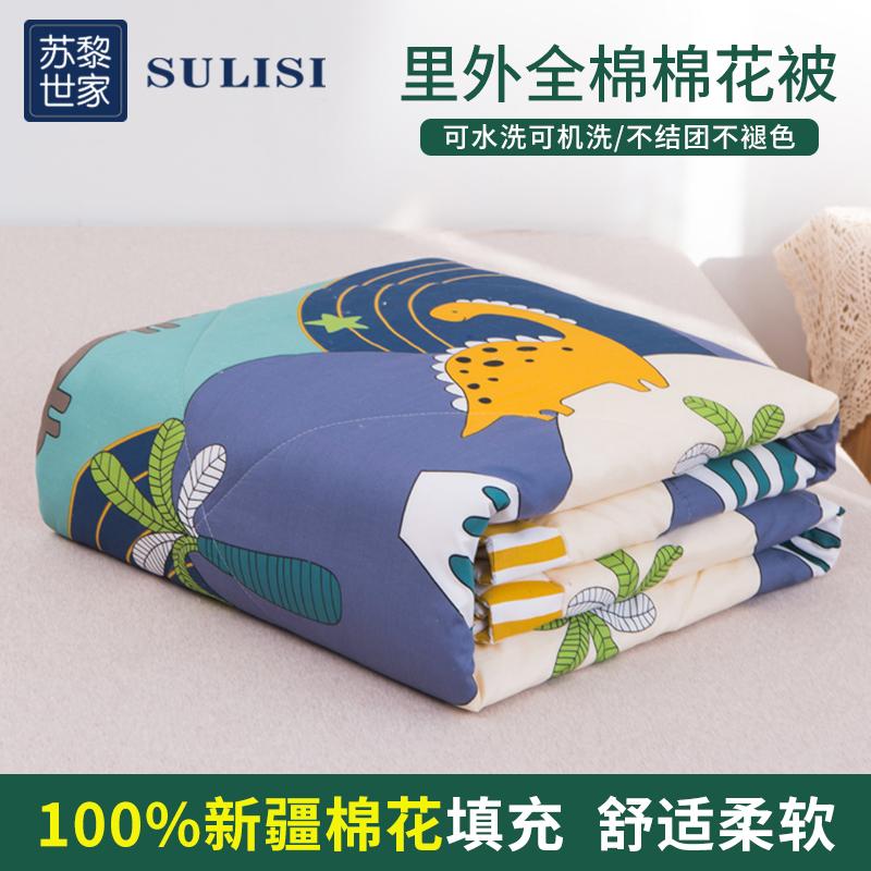 【常销频道】苏黎世家SULISI家纺0609