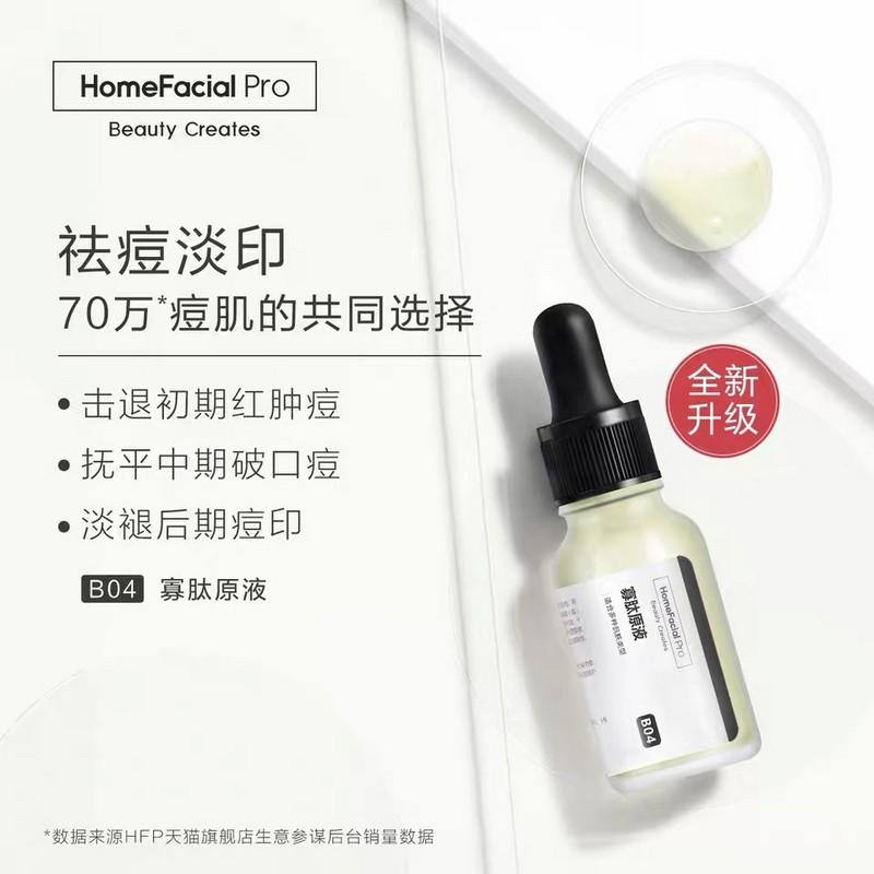 【常销频道】【0722主推】HomeFacialPro护肤品0722